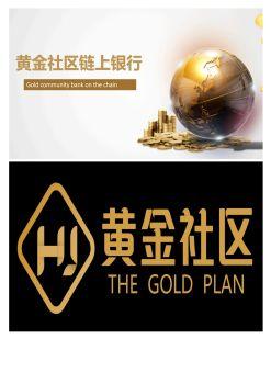 黄金社区链上银行,FLASH/HTML5电子杂志阅读发布