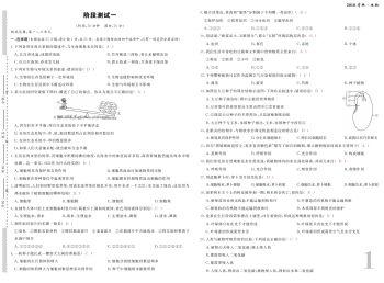 河南版考典生物夹卷