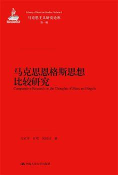 马克思恩格斯思想比较研究-吴家华-访问book.500tb.com下载更多图书