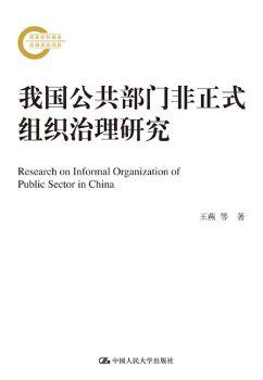 我国公共部门非正式组织治理研究-王燕-访问book.500tb.com下载更多图书