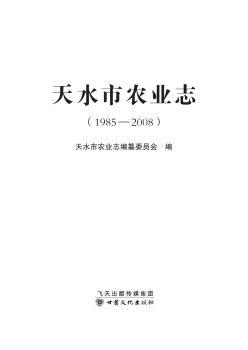 天水市农业志 1985 2008-天水市-访问book.500tb.com下载更多图书