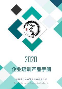 贵州风口企业培训产品手册
