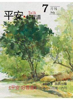 平安·好晋道(7月 )