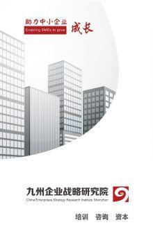九州研究院画册
