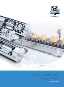 佛山市迈姆特科技有限公司,翻页电子画册刊物阅读发布