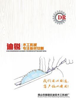 佛山市顺德区迪锐木工机械厂,翻页电子画册刊物阅读发布