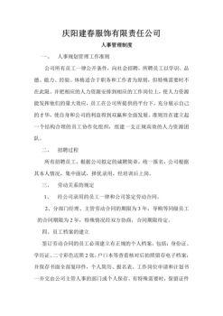 11庆阳建春服饰有限责任公司人事管理制度(改)电子画册
