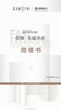 20200516-招商·东城华府-微楼书电子书