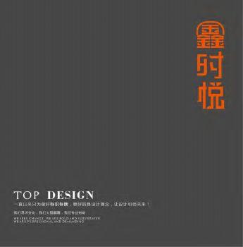 林州大倡广告&众倡广告产品画册 电子杂志制作平台