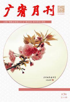 《廣宥月刊》2018第3期