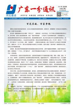 《广东一分通讯》2017年2月刊(总第15期)