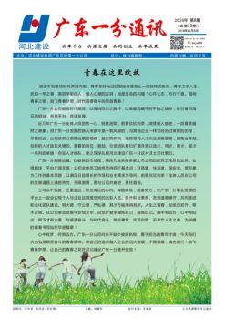 《广东一分通讯》2016年11月刊(总第13期)