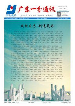 《广东一分通讯》2016年10月刊(总第12期)