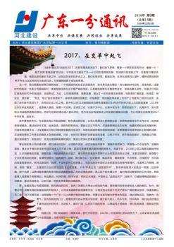 《广东一分通讯》2016年12月刊(总第14期)