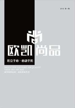 欧凯尚品电子画册