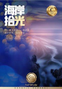 西宁越芽湾-海岸拾光(20190422 电子书制作平台