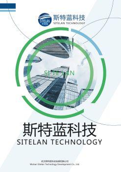 武汉斯特蓝科技发展有限公司电子画册