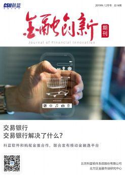 金融創新期刊19年2月號,在線電子雜志,期刊,報刊