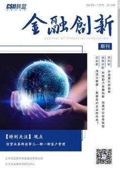 3_金融创新期刊19年1月号 电子书制作软件