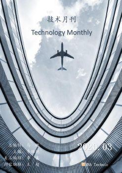 西北基地维修控制室4月月刊 电子书制作软件