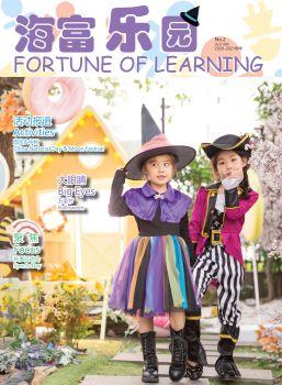 海富乐园2020学年10月刊(October) 电子书制作软件