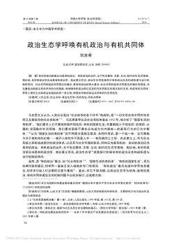 政治生态学呼唤有机政治与有机共同体_刘京希电子书