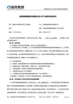 赵竞文2.28 巢湖市中庙明珠艺坊工艺品商店(1)电子杂志