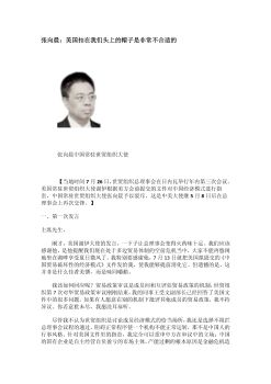 张向晨7月26日在WTO怒怼美国大使 中英文电子画册