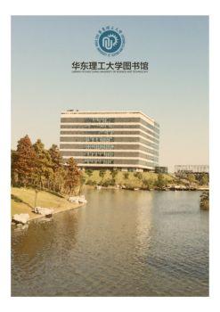 图书馆宣传册