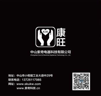 中山市索奇电器科技有限公司网络版产品画册