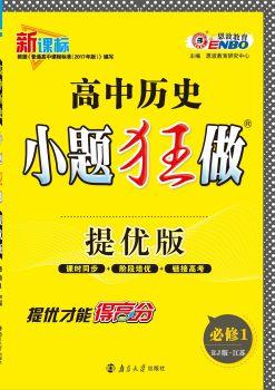 高中历史小题狂做.必修1.提优版.RJ版(江苏专版)