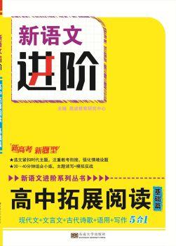 新语文进阶·高中拓展阅读·基础篇(新高考)) 电子书制作软件
