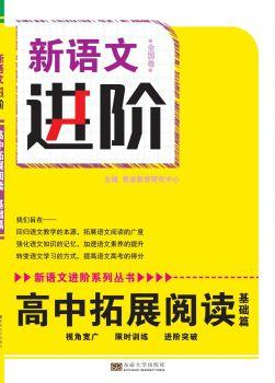 新语文进阶·高中拓展阅读·基础篇【全国】