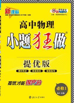 高中物理小题狂做·提优版·必修1 RJ (江苏专版)