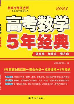 高考數學5年經典 電子書制作軟件