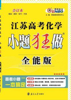 江苏高考化学小题狂做全能版 电子书制作平台