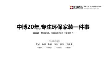 环保家装·中博装饰黄鑫武电子刊物