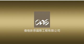 钢结构房屋-省钱、省时、省心、环保耐用(保用80年)宣传画册
