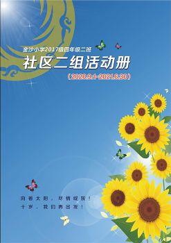金沙小学2017级四年级二班社区2小组活动册(2020.9.1--2021.6.30)电子书
