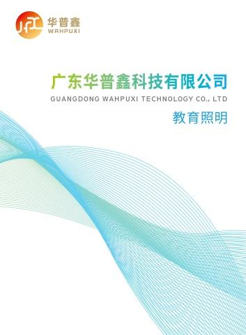 華普鑫教育照明電子書
