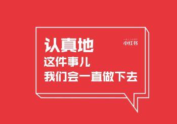 金华红星小红书电子杂志