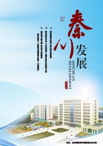 (完成)秦川发展第二期月刊(1)(1)(1)(1)