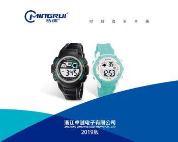 MINGRUI 2019 CATOLOG FOR DIGITAL WATCHES 名瑞三色系列2019产品目录电子杂志