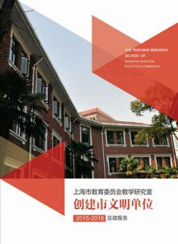 上海市教委教研室创建市文明单位总结报告(2015-2016)电子杂志