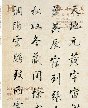 中國書畫 電子書制作平臺