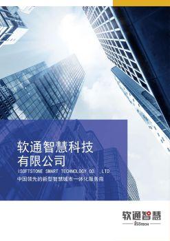 03 軟通智慧科技公司宣傳冊20180308(1)