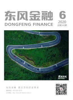 东风金融2020年第6期(总第141期) 电子书制作软件