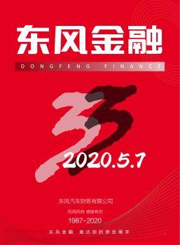 东风金融139期,在线电子杂志,期刊,报刊