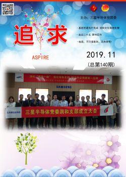 三星半导体党刊第140期 电子书制作软件