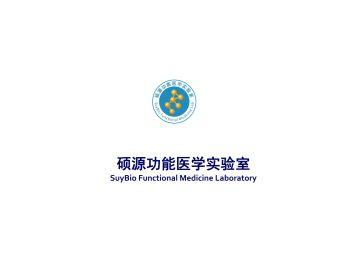 硕源功能医学实验室简介电子杂志